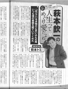 アサ芸・萩本欽一.png