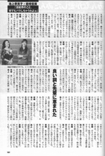 週刊現代・池上季実子と岩崎宏美.png